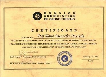 Сертификатът за озонотерапевт